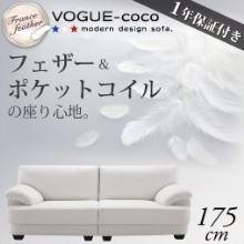 モダンデザインソファ【VOGUE-coco】ヴォーグ・ココ 175cm