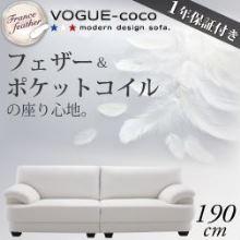 モダンデザインソファ【VOGUE-coco】ヴォーグ・ココ190cm