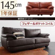 モダンデザインソファー【MODA】モーダ 145cm