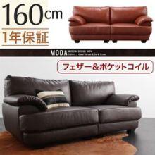 モダンデザインソファ【MODA】モーダ 160cm