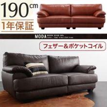モダンデザインソファ【MODA】モーダ190cm