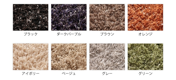 ミックスシャギーラグ【CROY】クロイ カラー8色