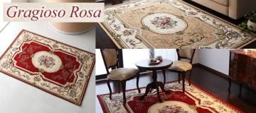 クラシックデザインラグ【Gragioso Rosa】グラジオーソ ローザ