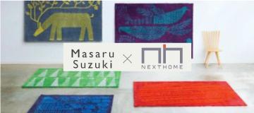 スミノエ ラグ NEXTHOME Masaru Suzuki Design