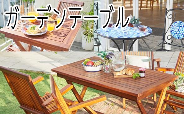 ガーデンテーブルセット|庭とベランダのおしゃれなインテリア