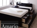 ブラックの収納付きベッド【Armario】アーマリオ