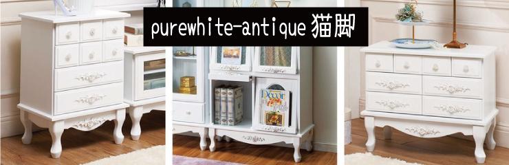 ピュアホワイトアンティーク猫足家具