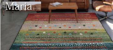 トルコ製 ウィルトン織り カーペット【Maria】マリア
