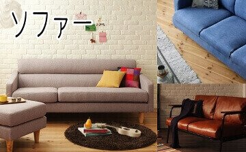 おしゃれな部屋のソファー