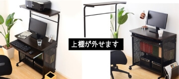 省スペースコンパクトPCデスク【Mily】ミリー