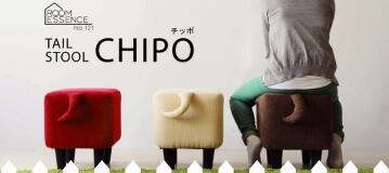 しっぽ付き脚付きスツール【CHIPO】チッポ