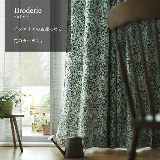 カーテンのコーディネート(Broderieブロドゥリー)