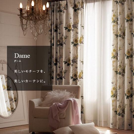 カーテンのコーディネート(Dameダーム)