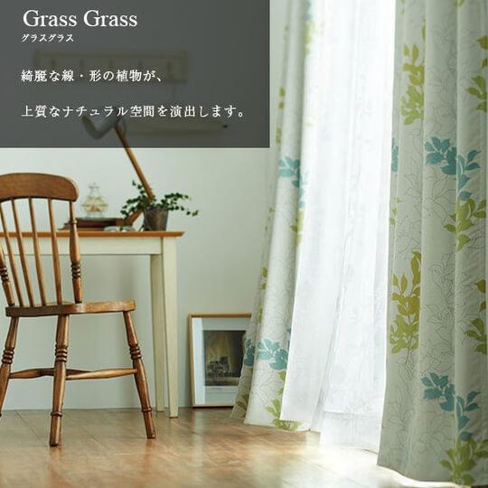 スミノエ NEXTHOME W1017 Grass Grass グラスグラス 遮光1級 形状記憶加工 ウォッシャブル ブルーグリーン・ベージュ