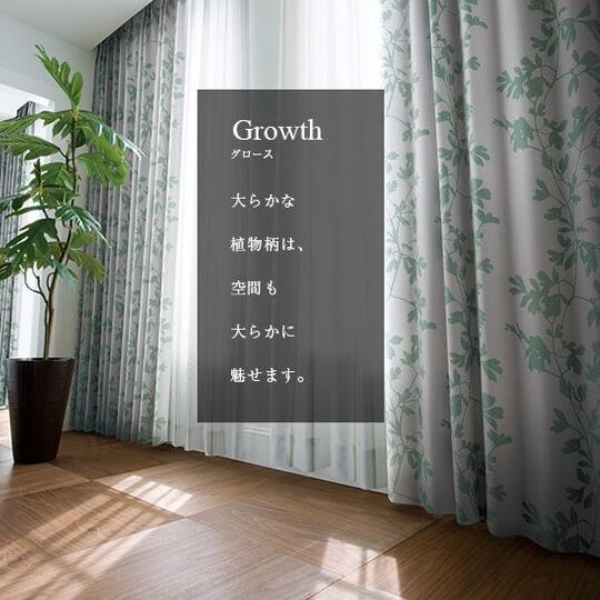 カーテンのコーディネート(Growthグロース)