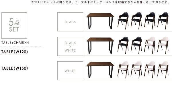 天然木ウォールナットモダンデザインダイニング【Wyrd】ヴィールド5点セット