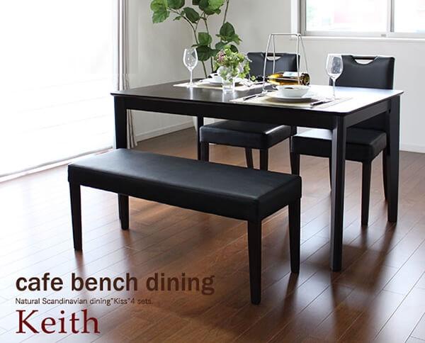 木製ダイニングテーブル【Keith】キース オーク突板ウェンジ
