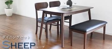 アッシュ材木製ダイニングテーブル【SHEEP】シープ