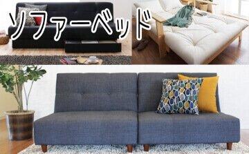 おしゃれなソファーベッド