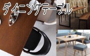 おしゃれな部屋のダイニングテーブル