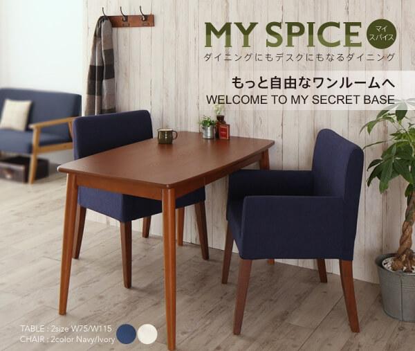 ブラウンダイニングテーブル【MY SPICE】マイスパイス