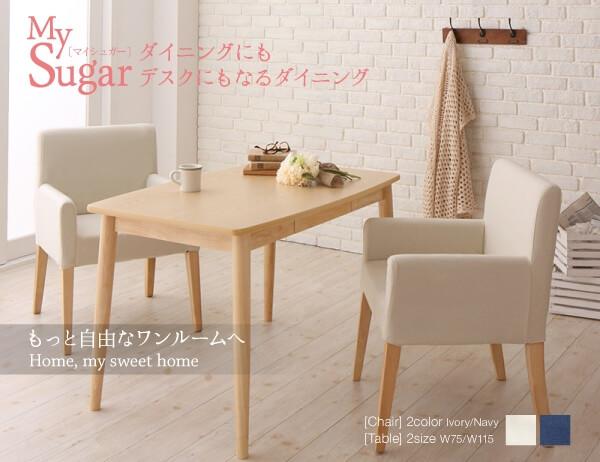 ナチュラルダイニングテーブル【My Sugar】マイシュガー