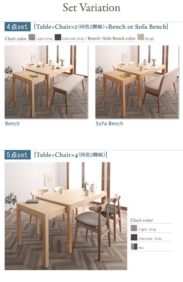 スライド伸縮ダイニングテーブル【SORA】ソラのセットバリエーション1