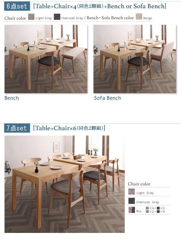 スライド伸縮ダイニングテーブル【SORA】ソラのセットバリエーション2