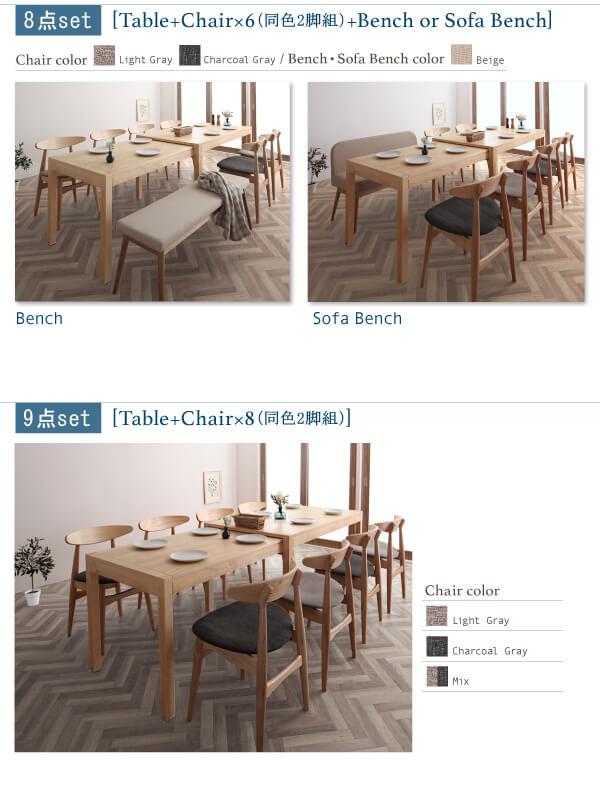 スライド伸縮ダイニングテーブル【SORA】ソラのセットバリエーション3