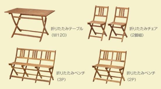 ガーデンテーブル・チェア【Efica】エフィカ ラインナップ