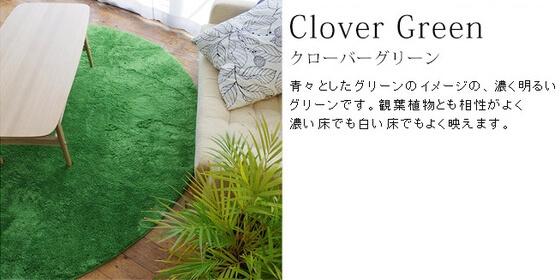 EXマイクロファイバー洗えるラグ クローバーグリーン