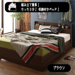 組み立て・分解簡単収納ベッド