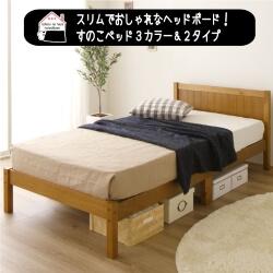 おしゃれすのこベッド