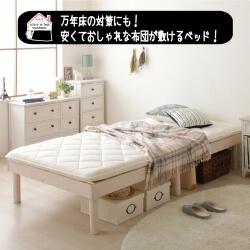布団対応ヘッドレスすのこベッド