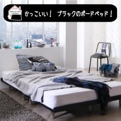 ブラックボードベッド
