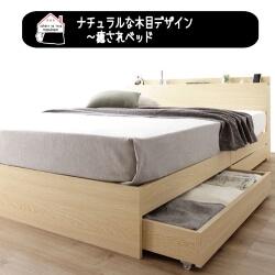 木目デザイン収納ベッド