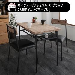 杉古材ダイニングテーブル