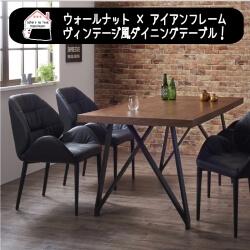 ウォールナットヴィンテージデザインダイニングテーブル