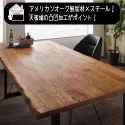 ヴィンテージデザインダイニングテーブル