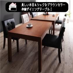 ブラウン伸縮ダイニングテーブル