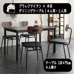 ブラックアイアンダイニングテーブル