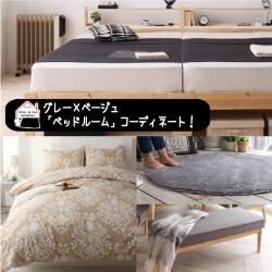 グレー×ベージュのベッドルーム