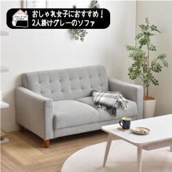 2人掛けグレーのソファ