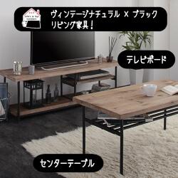 杉古材×アイアンリビング家具