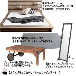 木目×ブラックのベッドコーディネート