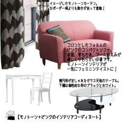 モノトーン+ピンクコーディネート