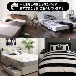 一人暮らしのおしゃれなベッド