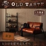 2人掛けソファー ヴィンテージデザイン【OLD TASTE】オールドテイスト キャメルブラウン