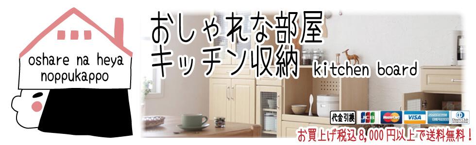 キッチン収納通販