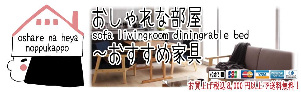 おしゃれな部屋のおすすめ家具通販